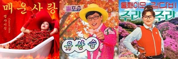 캡사이신 유산슬 김다비 / 사진=미디어랩시소, MBC 놀면 뭐하니?