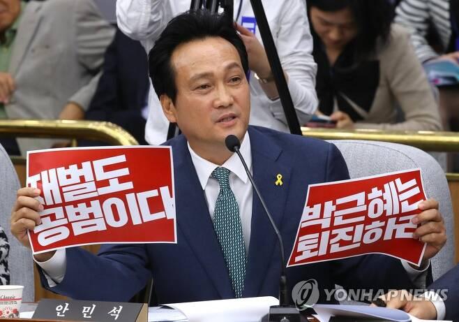 '재벌도 공범' 피켓 들고 질의하는 안민석 [연합뉴스 자료사진]