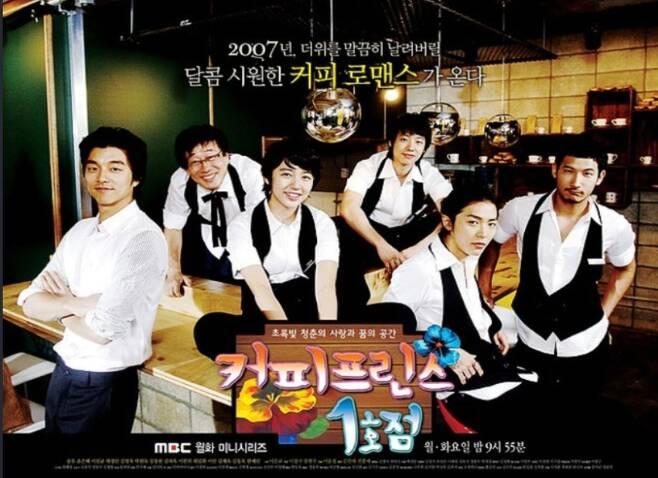 MBC '커피프린스 1호점' 포스터© 뉴스1