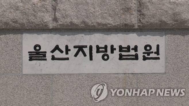 울산지방법원 [연합뉴스TV 제공]
