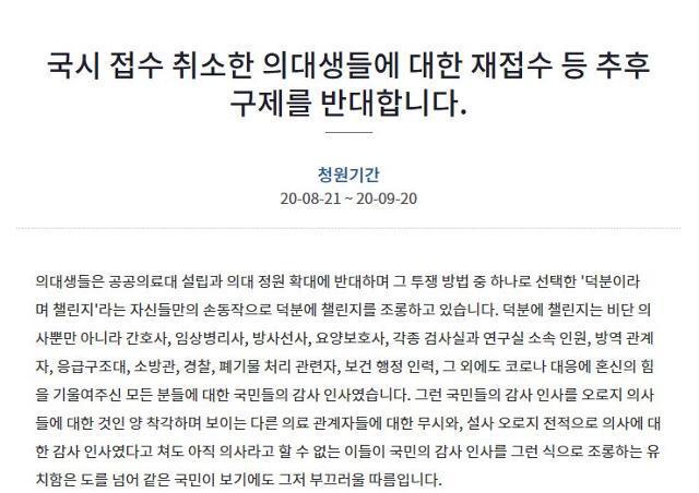 """21일 청와대 국민청원 게시판에 """"시험 거부 의대생들의 추후 구제를 반대한다""""는 내용의 청원이 등록됐다. 청와대 국민청원 게시판 캡처"""