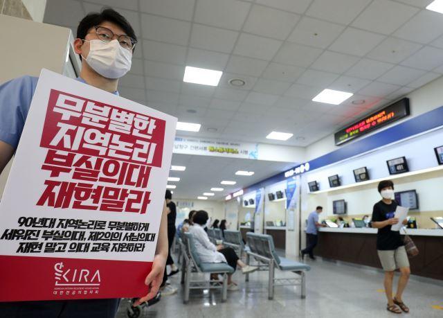 전공의들이 무기한 파업에 돌입한 21일 전북 전주시 전북대학교병원 본관에서 한 전공의가 피켓을 들고 시위를 하고 있다. 뉴시스