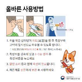 귀적외선체온계 사용 방법 [식품의약품안전처 제공. 재판매 및 DB 금지]