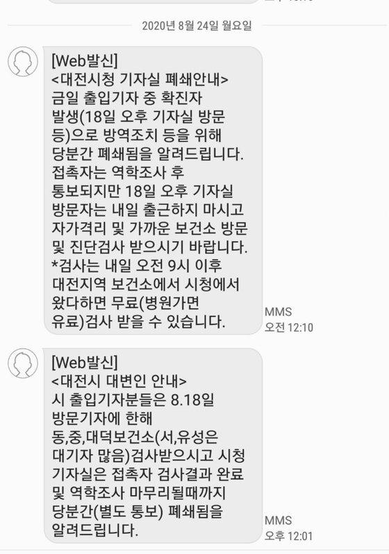 대전시청에서 보낸 코로나19 검사 통보 메시지.