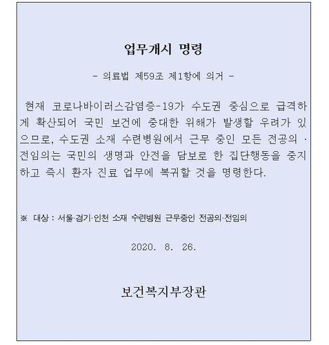 업무개시 명령문 [보건복지부 제공. 재판매 및 DB 금지]