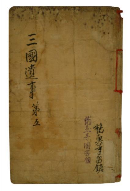 삼국유사 범어사본 권5 표지.