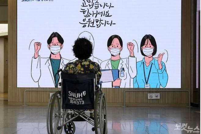 대한의사협회가 2차 총파업에 돌입한 지난 26일 서울 종로구 서울대학교병원 로비에서 휠체어를 탄 내원 환자가 대기하고 있다.(사진=박종민 기자)