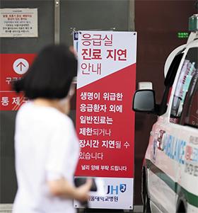 전공의와 전임의들의 무기한 파업이 이어진 28일 서울대병원 응급실 앞에 응급실 진료 지연을 안내하는 안내 팻말이 세워져 있다. /연합뉴스