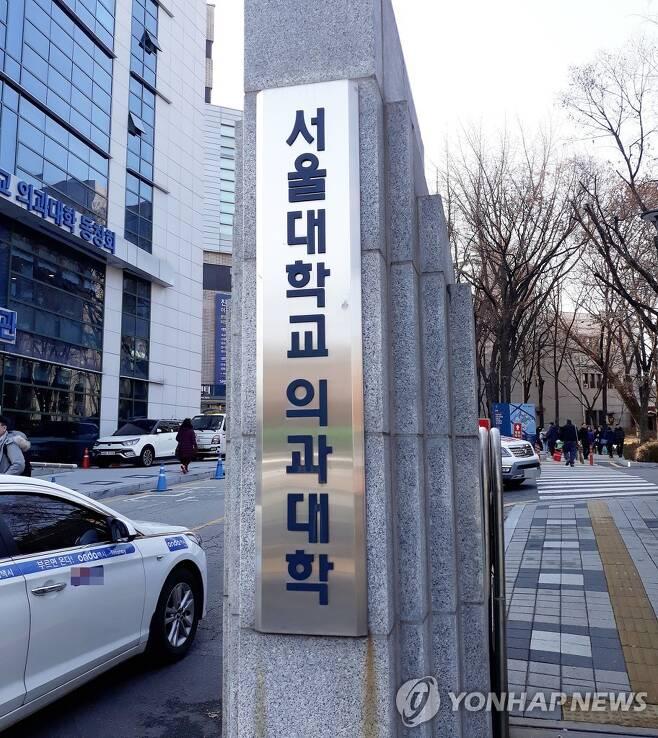 서울대학교의과대학 [촬영 안철수]