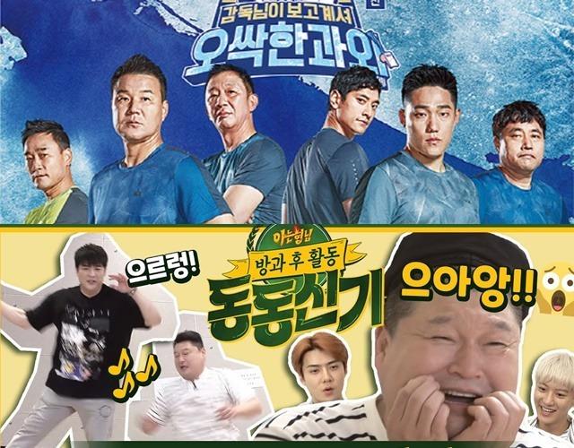 '뭉쳐야 찬다'는 '오싹한 과외', '아는 형님'은 '동동신기'라는 스핀오프 예능을 선보였다. /JTBC 제공