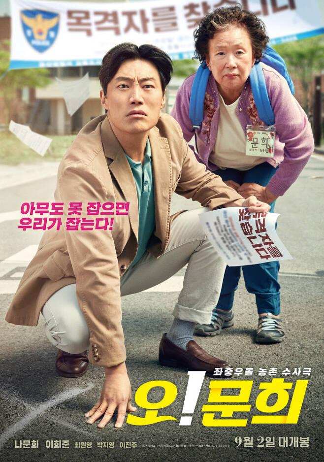 영화 '오! 문희' 공식 포스터, 사진제공|CGV아트하우스