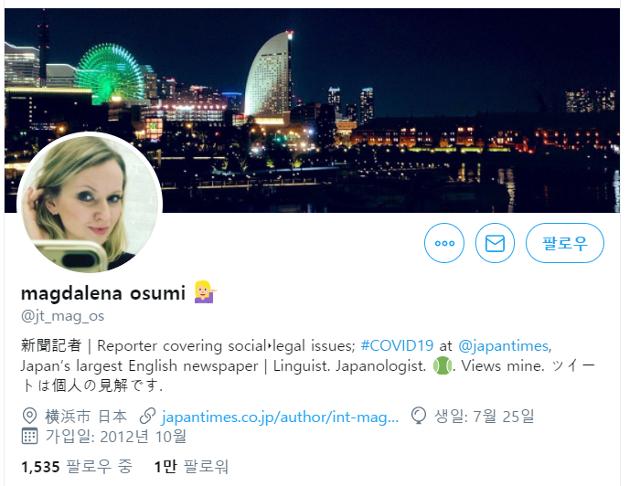 오스미 마그달레나 재팬타임스 기자는 자신의 트위터에 모테기 외무상의 발언을 지적한 기사들을 공유해 올렸다. 오스미 마그달레나 트위터 캡처