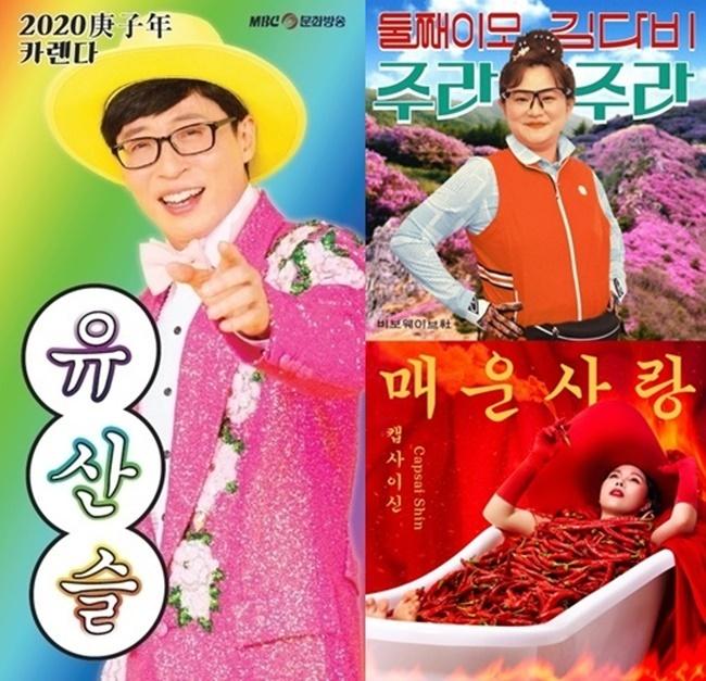 유산슬(왼쪽), 둘째이모 김다비, 캡사이신