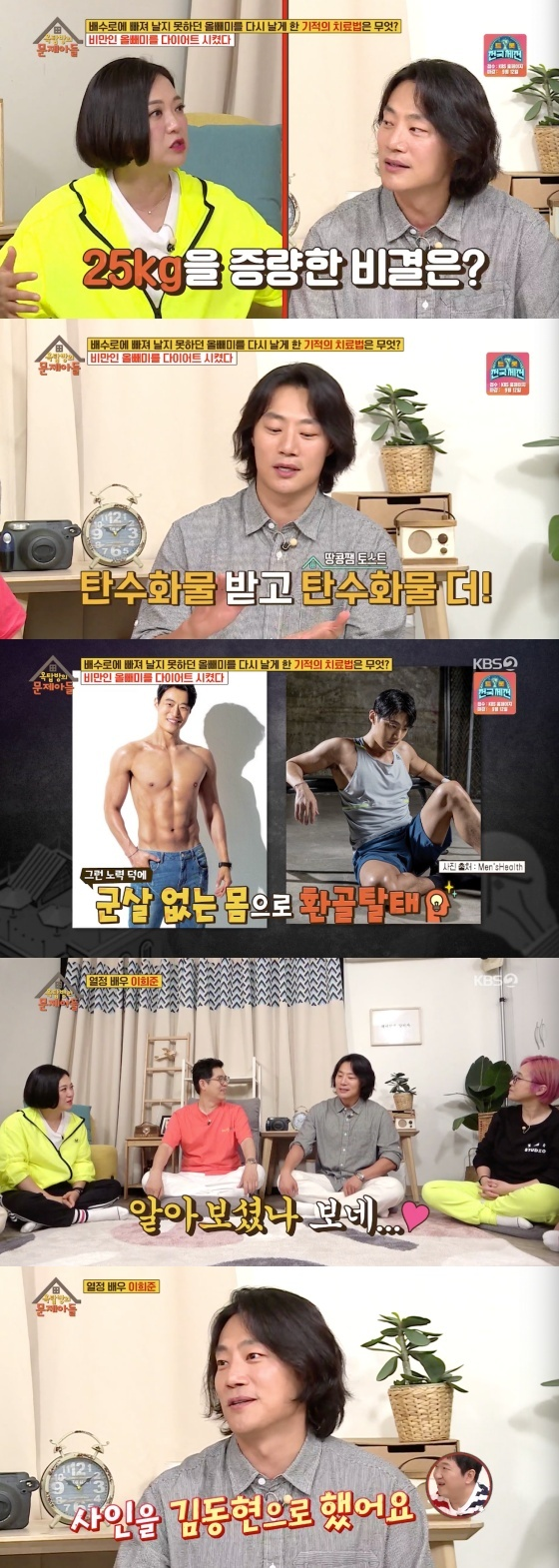 /사진= KBS 2TV '옥탑방의 문제아들' 방송화면 캡처