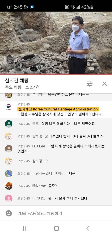 유튜브로 공개된 '온라인 발굴 설명회' 채팅창. 이한상 교수가 고분 현장에서 설명하는 장면을 보며 댓글이 실시간으로 달리고 있다.