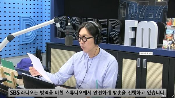 김영철 / 사진=김영철의 파워 FM 캡처