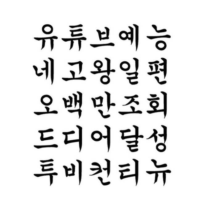 ▲ 비비큐 축전. 출처ㅣ비비큐 공식 인스타그램