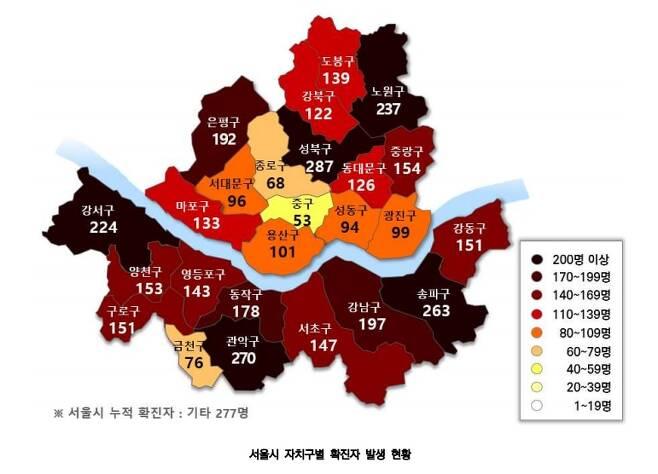 지난 2일 0시 기준 서울 25개 자치구별 코로나 바이러스 감염증 확진자 수. /서울시 공공보건의료재단