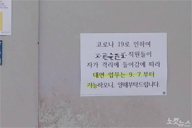 3일 인천 서구청에 부착된 공무원 자가격리 안내문. (사진=주영민 기자)