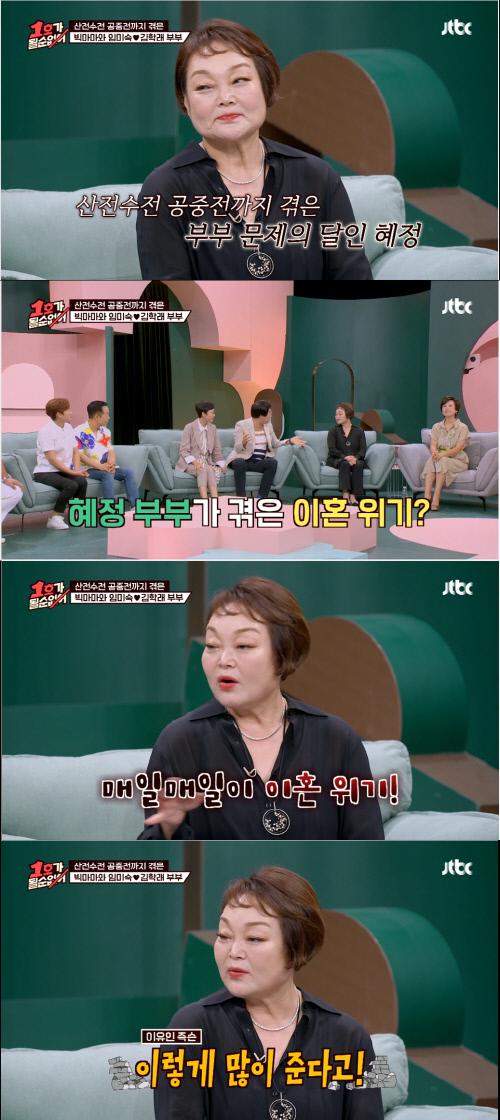 6일 방송된 JTBC 예능 프로그램 '1호가 될 순 없어'에는 요리연구가 이혜정이 출연했다.