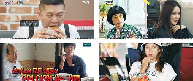 tvN '유 퀴즈 온 더 블럭'(왼쪽 위 사진)과 SBS '불타는 청춘'(왼쪽 아래), MBC '놀면 뭐하니' 등 유명 예능은 PPL을 드러내는 전략으로 시청자들의 호응을 이끌어냈다.