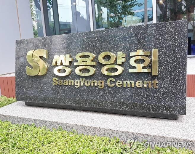 쌍용양회 [연합뉴스 자료사진]
