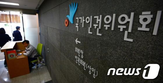 서울 중구 저동 국가인권위원회 모습. 2015.11.30/뉴스1 © News1 박정호 기자