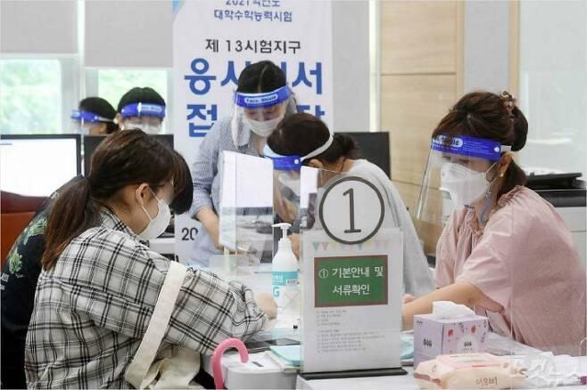 2021학년도 대학수학능력시험 원서접수가 시작된 지난 3일 오전 서울 영등포구 남부교육지원청에서 수험생들이 원서 접수를 하고 있다. 이번 수능 원서접수는 3일부터 18일까지 오전9시부터 오후5시까지다. 토요일과 공휴일 제외. 박종민기자