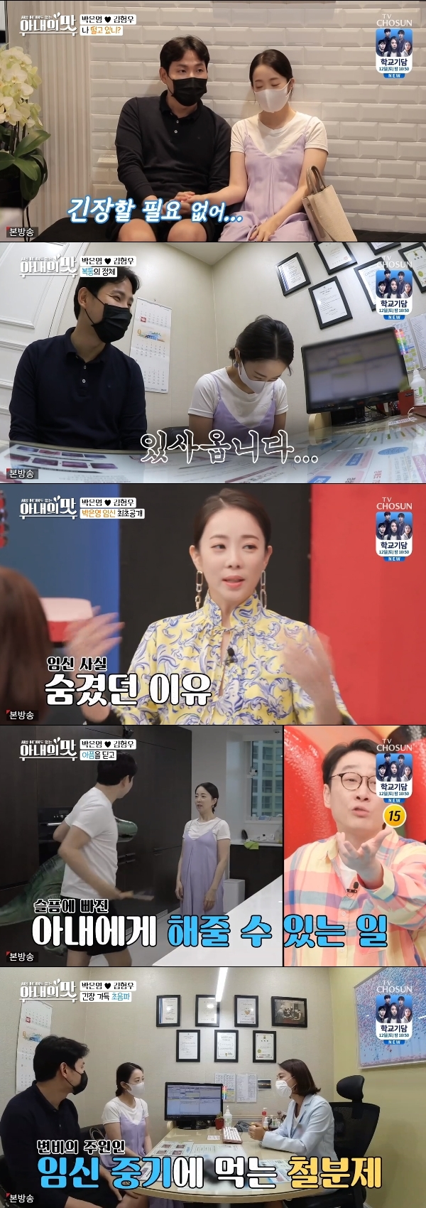 아내의 맛 박명수 이휘재 박은영 / 사진=TV조선 아내의 맛