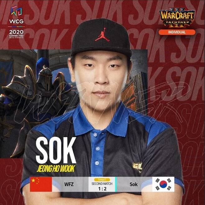 아프리카 프릭스의 'Sok' 정호욱(사진=WCG SNS 발췌).