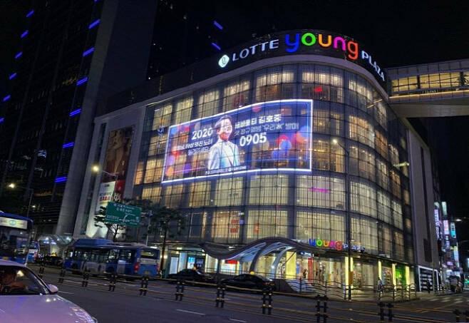 김호중 광고(사진=생각을보여주는엔터테인먼트)
