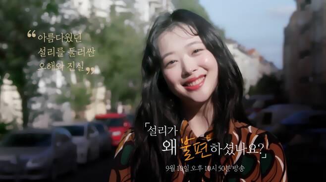 ▲ 제공|MBC '다큐플렉스' '설리가 왜 불편하셨나요'