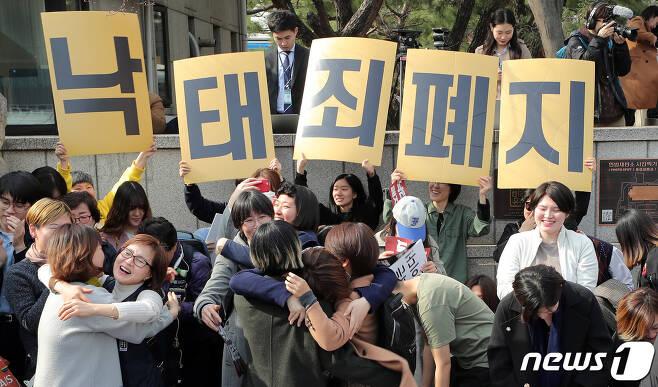 낙태를 처벌하도록 규정한 형법 조항의 위헌 여부가 '헌법불합치'로 결정된 지난 2019년 서울 종로구 헌법재판소 앞에서 입장발표를 마친 모두를 위한 낙태죄 폐지 공동행동 등 시민단체 회원들이 서로 포옹을 하고 있다. 2019.4.11/뉴스1 © News1 이재명 기자