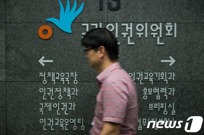 국가인권위원회.(자료사진) © News1 유승관 기자
