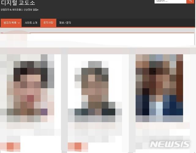 [서울=뉴시스] 정윤아기자= 뉴시스 확인결과 12일 오전 디지털교도소는 다시 운영을 재개했다. 메인 화면에는 성인 남성 다수의 사진과 인적 사항 등이 공개돼있다. 디지털교도소는 지난 8일 사이트 접속이 차단됐다. (사진=디지털교도소 캡쳐)