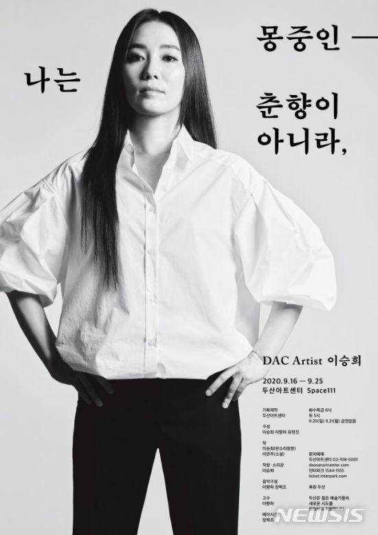 [서울=뉴시스]포스터(사진=두산아트센터 제공)2020.09.14 photo@newsis.com