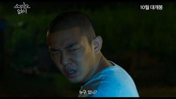 영화 '소리도 없이' 예고편 캡처