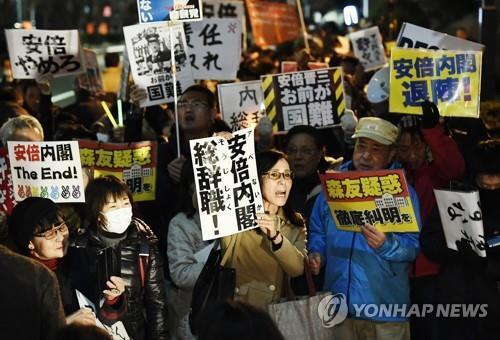 일본 재무성이 모리토모(森友)학원의 국유지 헐값 매입 문제와 관련한 문서 조작을 인정한 가운데 2018년 3월 12일 일본 총리관저 앞에서 시민들이 '내각 총사퇴'를 촉구하는 시위를 하고 있다. [교도=연합뉴스 자료사진]
