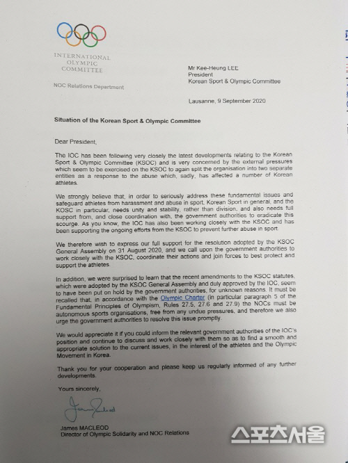 IOC가 지난 9월9일 날짜로 대한체육회에 보낸 서한