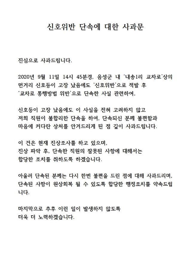 충북 음성경찰서가 15일 낸 사과문. 음성경찰서 홈페이지 캡처