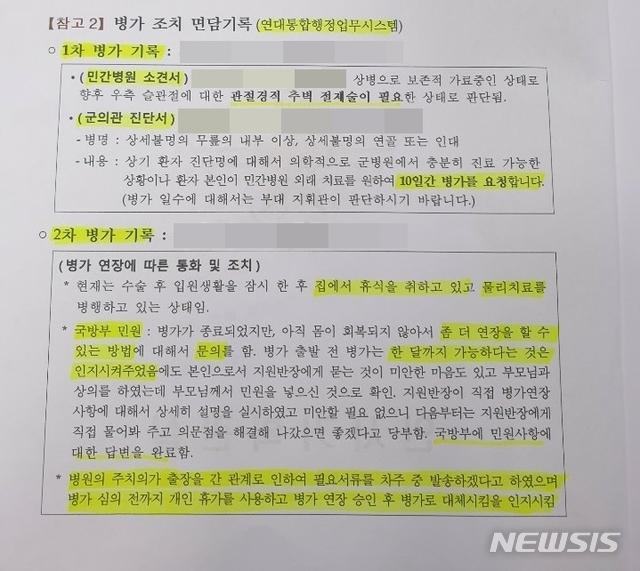 [서울=뉴시스]국방부 인사복지실의 '법무부 장관 아들 휴가 관련' 문건의 일부.