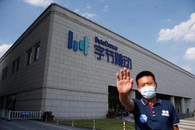 틱톡 모회사인 바이트댄스의 중국 베이징 본사 앞에서 경비원이 사진 촬영을 제지하고 있다. 베이징=EPA 연합뉴스