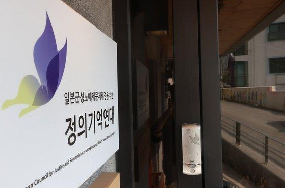15일 서울 마포구 정의기억연대 입구. 연합뉴스
