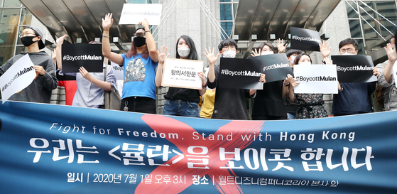 "Multiple civil rights organization, led by 'The Declaration of Global Citizen,"" stage an official protest on July 1 in front of the Walt Disney Company Korea building in Gangnam District in southern Seoul to boycott Disney's 'Mulan""after lead actor Liu Yifei voiced her support for the Hong Kong police's suppression of pro-democracy movements. [YONHAP]"