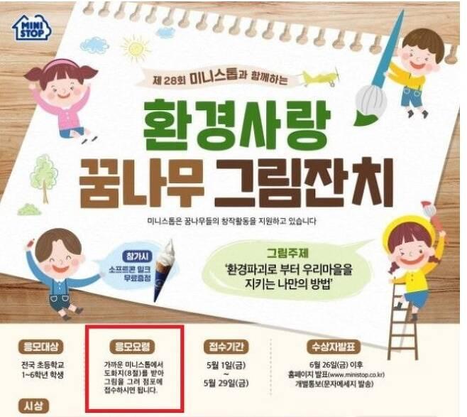 사진=편의점 주최 공모전 포스터/ 온라인 커뮤니티 캡쳐