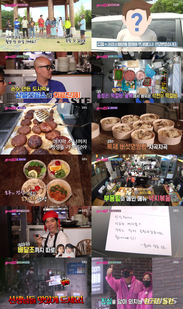 [서울=뉴시스]15일 방송된 SBS 예능 '불타는 청춘'. (사진=SBS 제공) 2020.09.16. photo@newsis.com