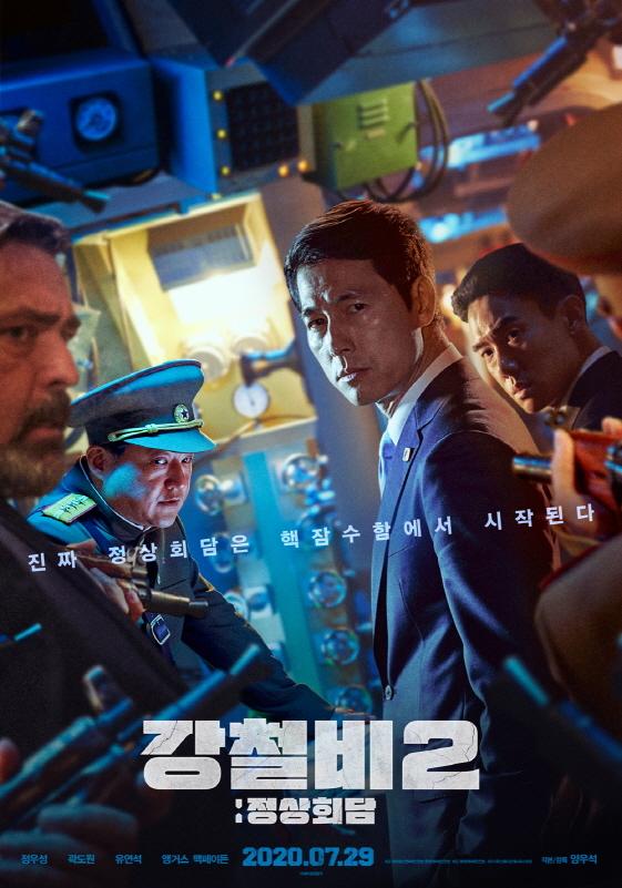 [단독]'강철비2: 정상회담' 확장판, 추석영화로 관객 만난다