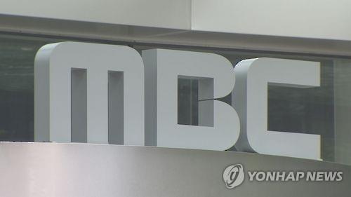 MBC로고.사진=연합뉴스
