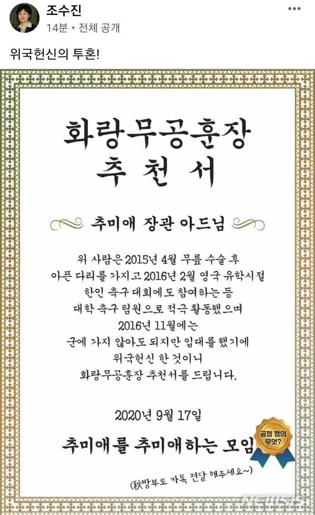 [서울=뉴시스] 조수진 국민의힘 의원 페이스북 캡처