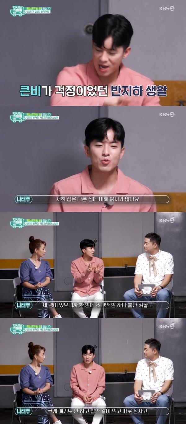 TV사랑 / 사진=KBS2 TV는 사랑을 싣고